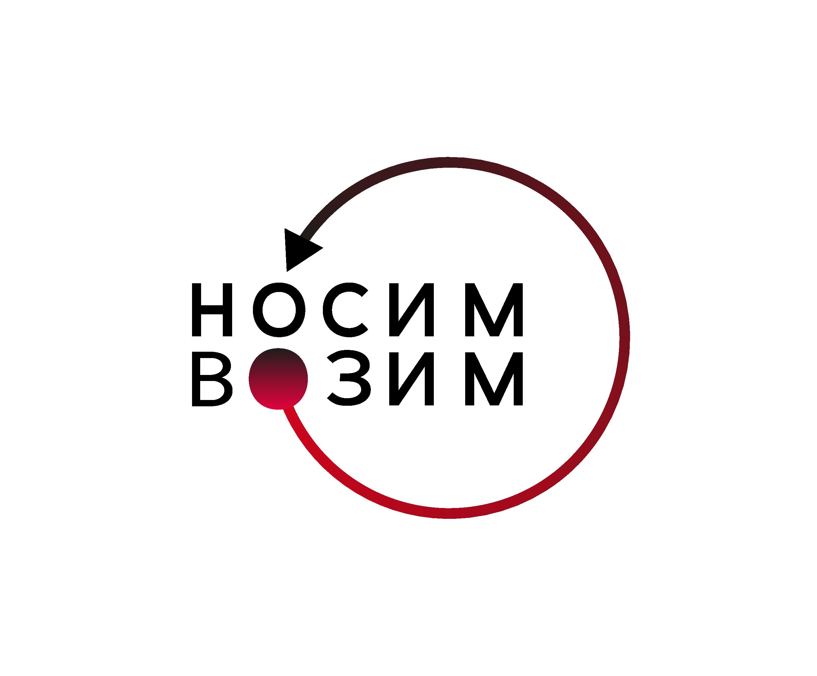 Логотип компании по перевозкам НосимВозим фото f_1395cf7e615b6876.png