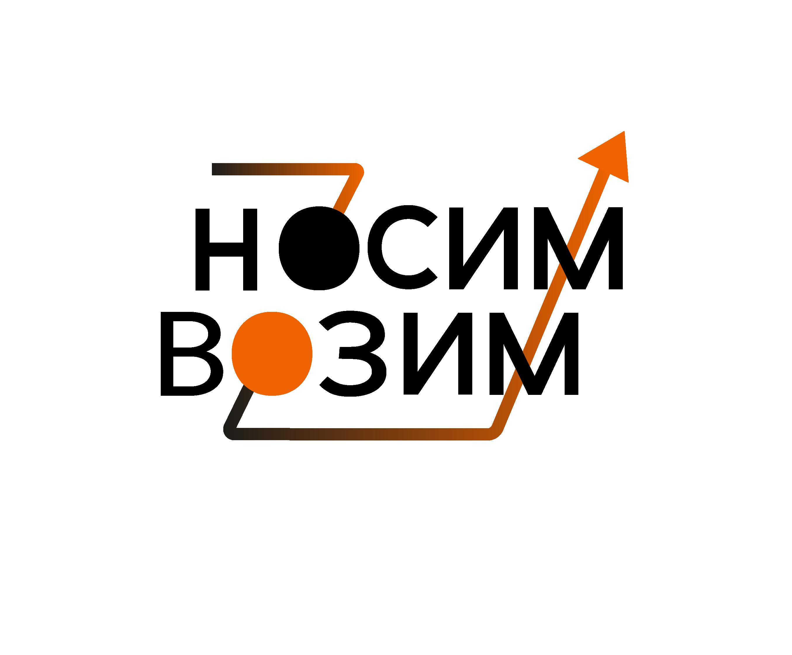 Логотип компании по перевозкам НосимВозим фото f_5215cf7e5fe44f5d.png