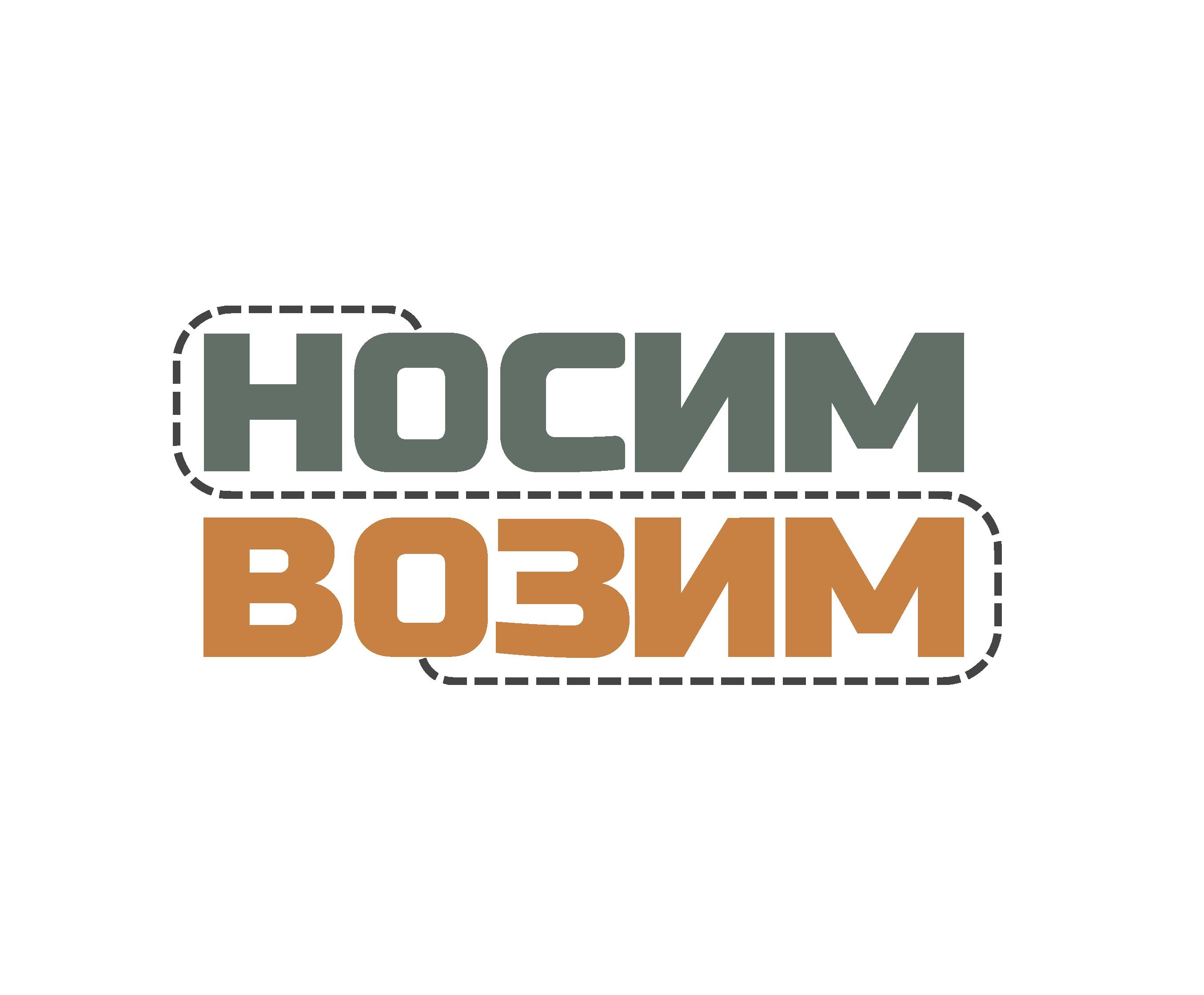 Логотип компании по перевозкам НосимВозим фото f_8215cf7e612af604.png