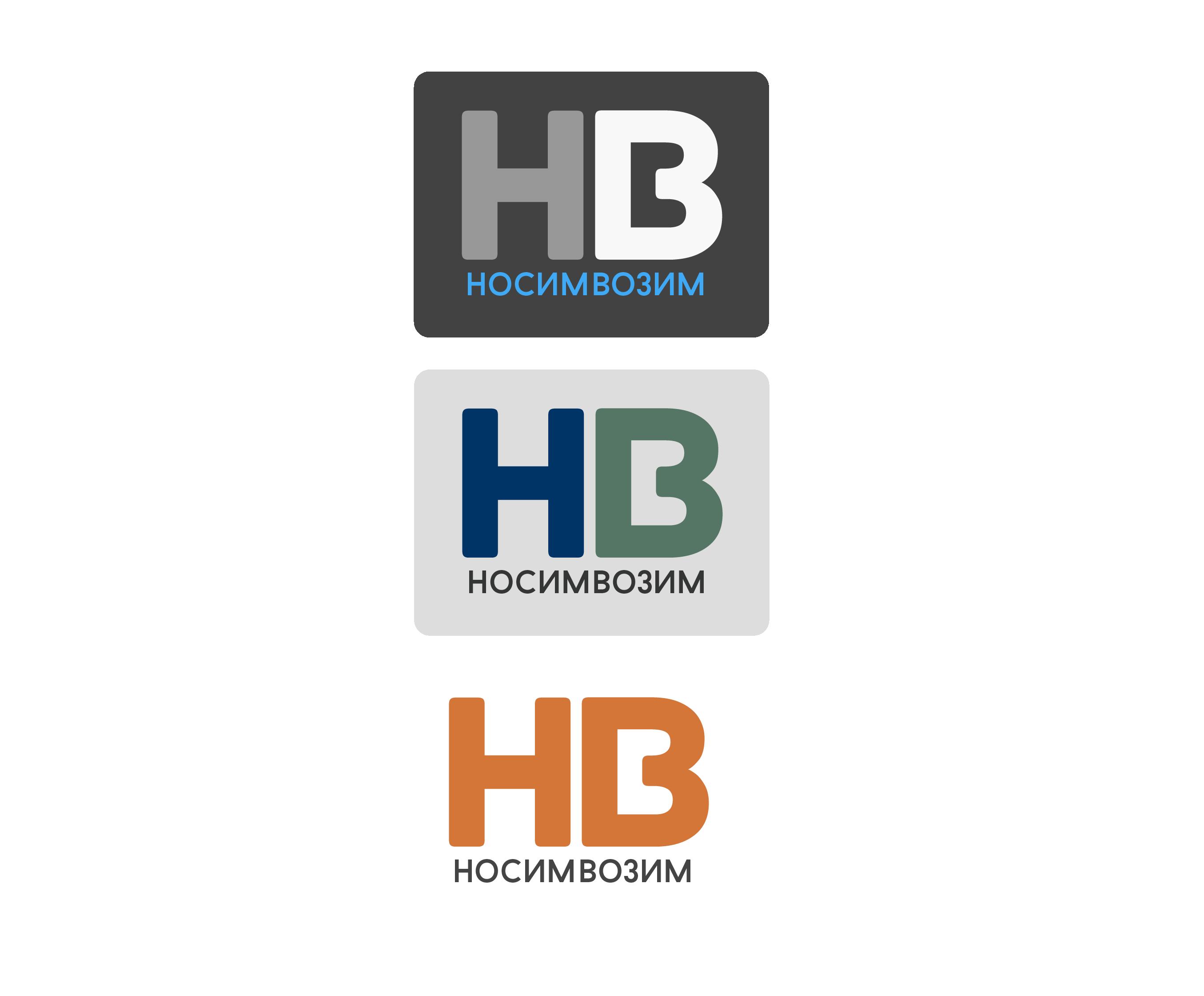 Логотип компании по перевозкам НосимВозим фото f_9095cf7e618a2094.png