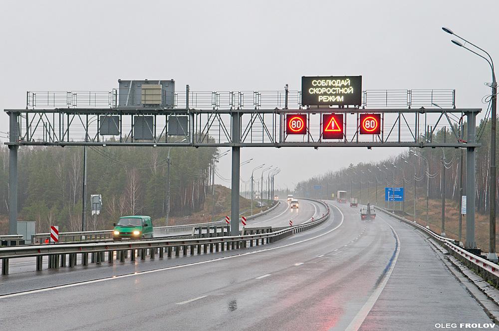 RUS] Russian highways • Российские магистрали - Page 56 ...