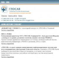 Glosav.ru