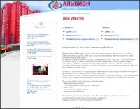 Агенство недвижимости - Альбион