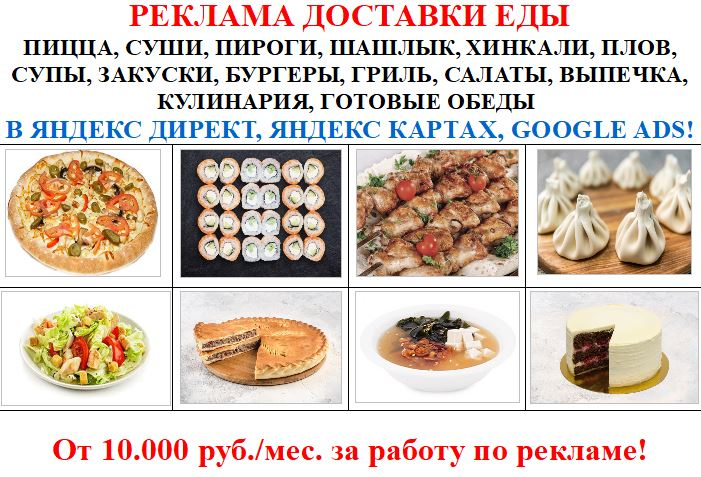 Яндекс Директ, Google Ads, Яндекс Карты - доставка еды