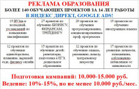 Яндекс Директ, Google Ads - реклама обучения (ВУЗы, колледжи, школы, курсы, тренинги, семинары, вебинары).
