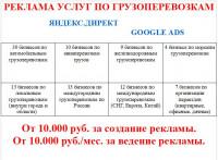 Яндекс Директ, Google Ads – реклама услуг по грузоперевозкам (прорекламировали услуги 31 грузоперевозчика).