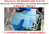 Яндекс Директ - реклама медицинских масок, перчаток, бахилов, костюмов химзащиты, антисептиков. Успешно прохожу модераци