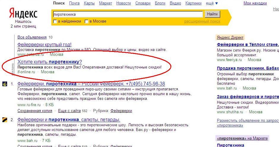Реклама компании Империя Фейерверков.