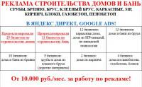 Яндекс Директ, Google Ads - реклама строительства домов и бань (опыт: реклама 25 строительных бизнесов)