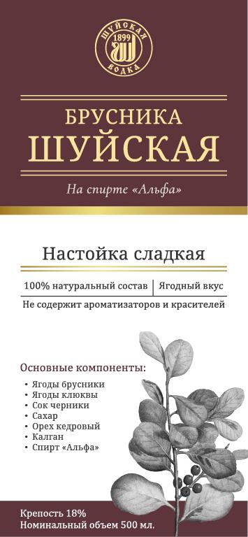 Дизайн этикетки алкогольного продукта (сладкая настойка) фото f_1825f8370d25dae9.jpg