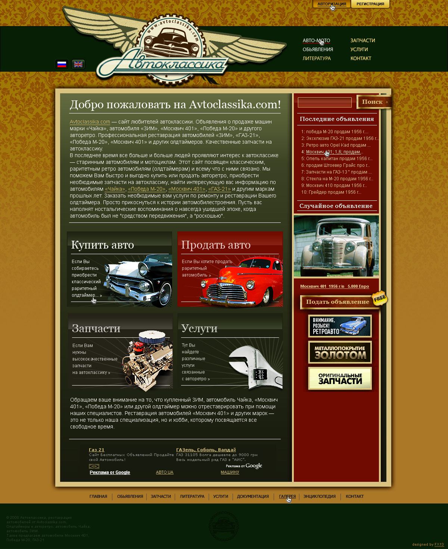 www.avtoclassika.com