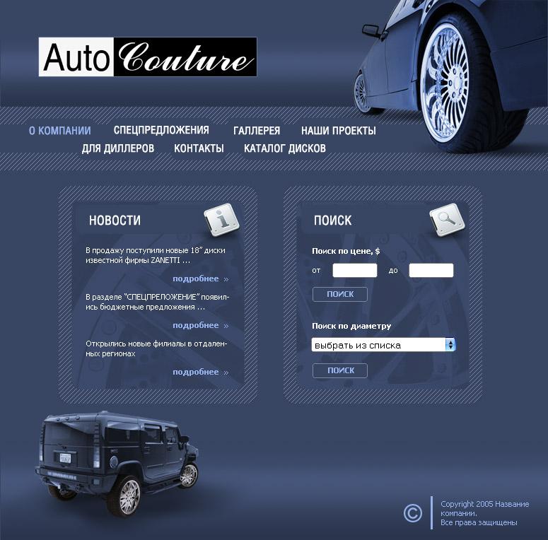 сайт auto couture