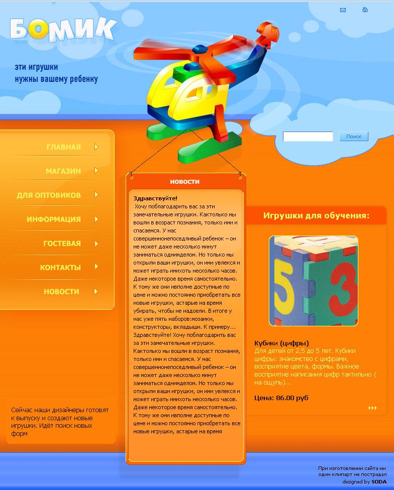 макет для сайта ИГРУШКИ