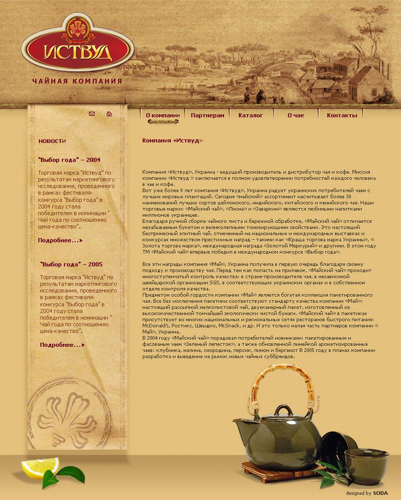 макет сайта для чайной компании
