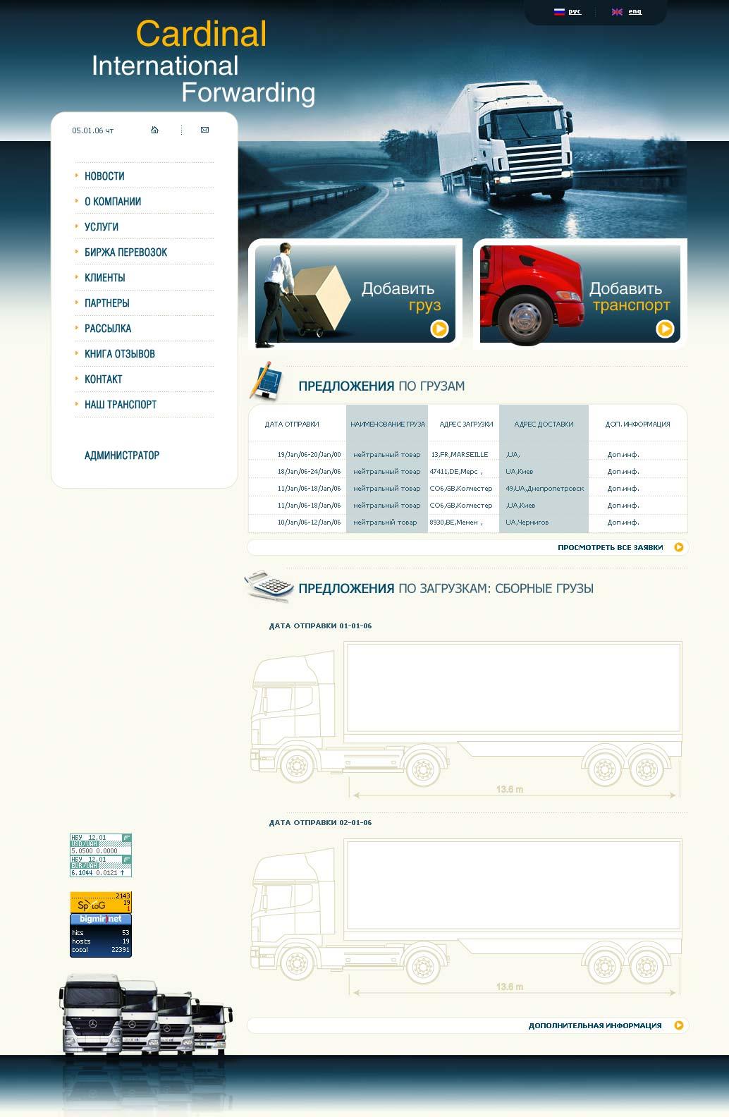сайт по перевозкам