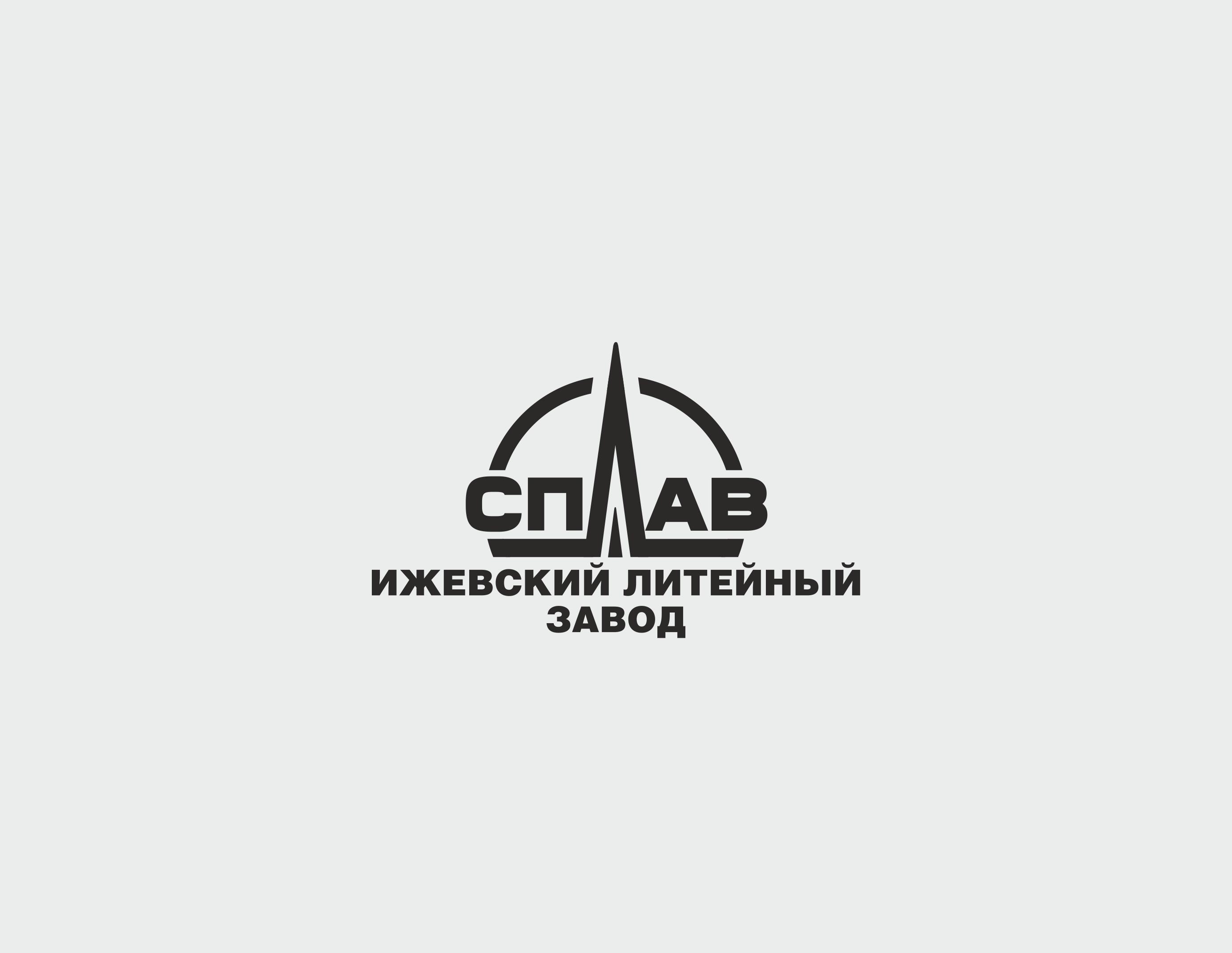 Разработать логотип для литейного завода фото f_0335b15495f3ddc4.png