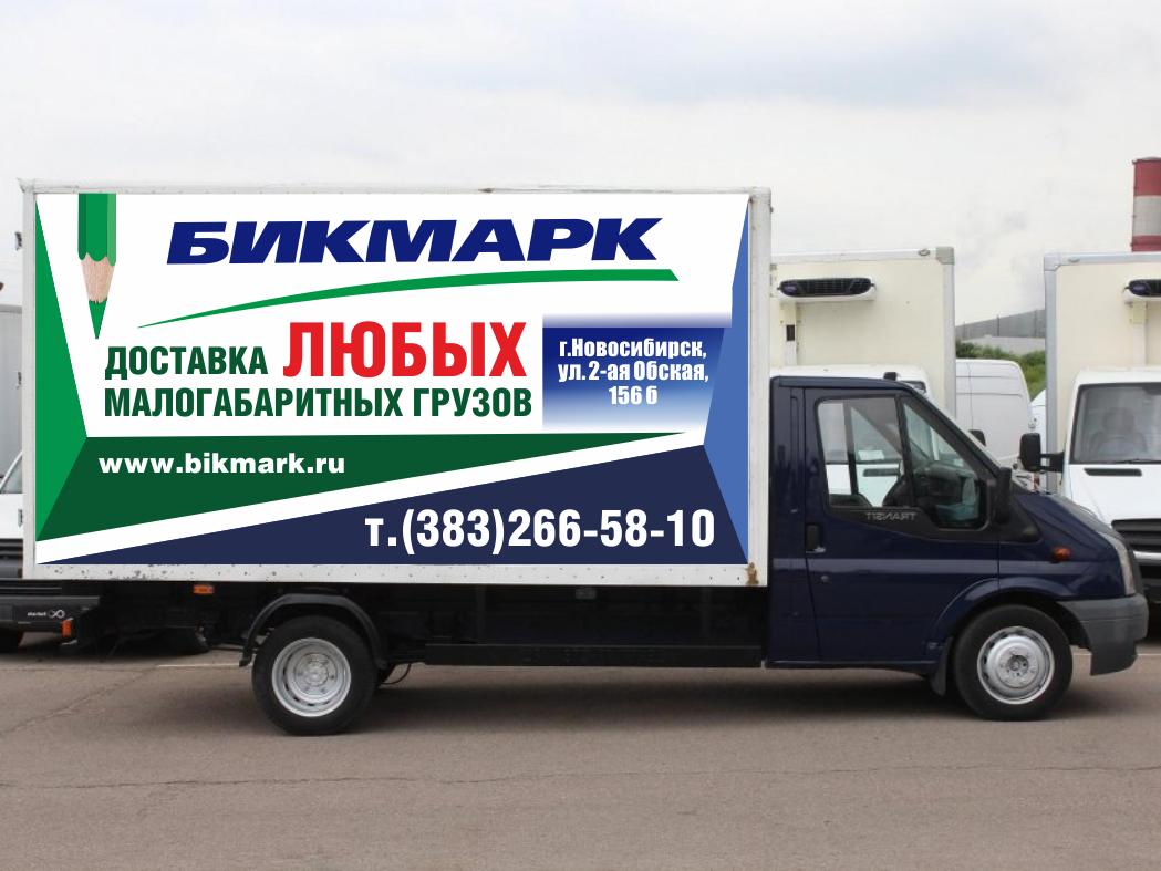 Разработка  рекламы на грузовые машины фото f_2595b2bba1472405.png