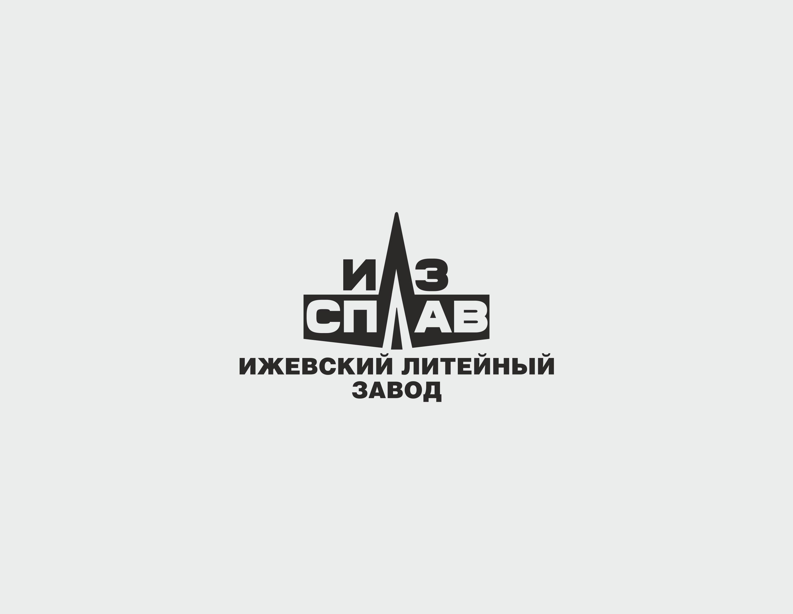 Разработать логотип для литейного завода фото f_4295b15496505da8.png