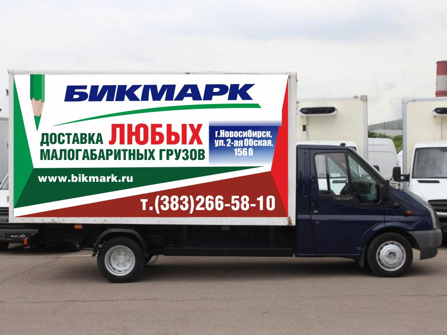Разработка  рекламы на грузовые машины фото f_4435b2bb9fcc6bd1.png