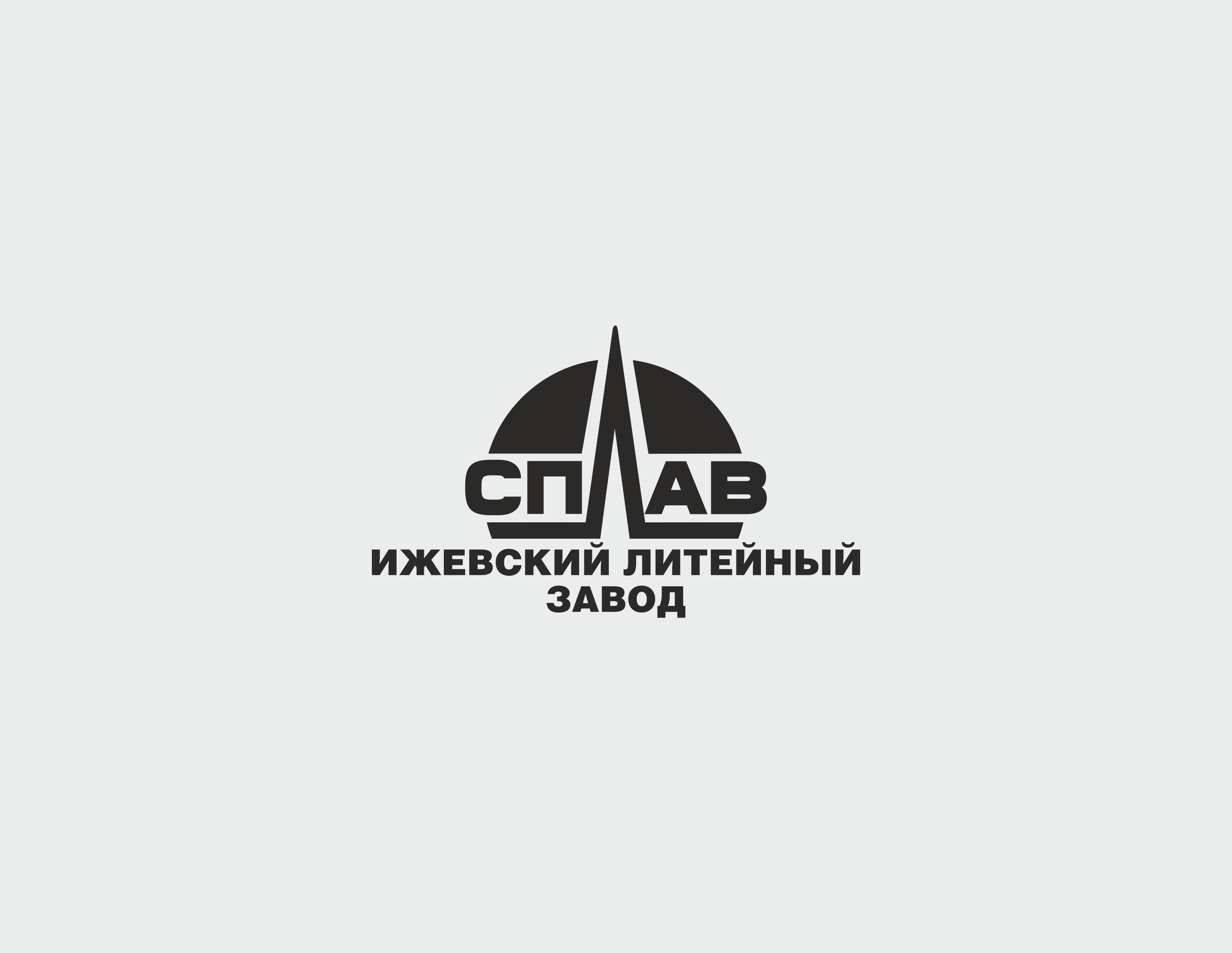 Разработать логотип для литейного завода фото f_6545b154956d1523.png
