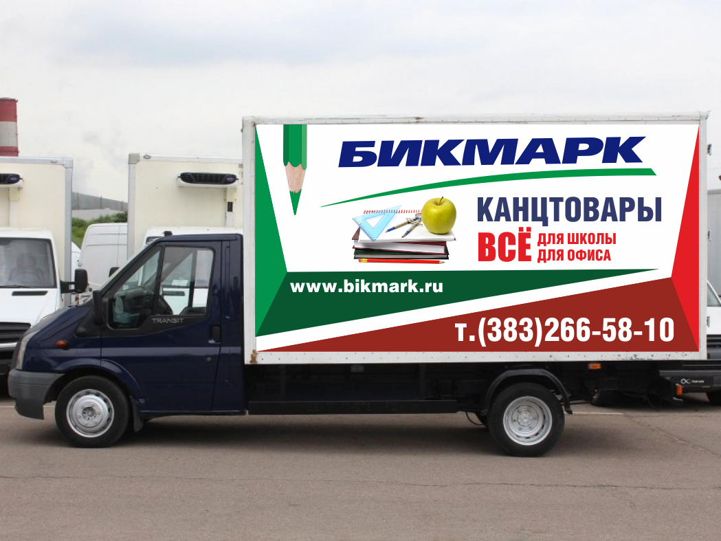 Разработка  рекламы на грузовые машины фото f_8105b2bba0336a5b.png