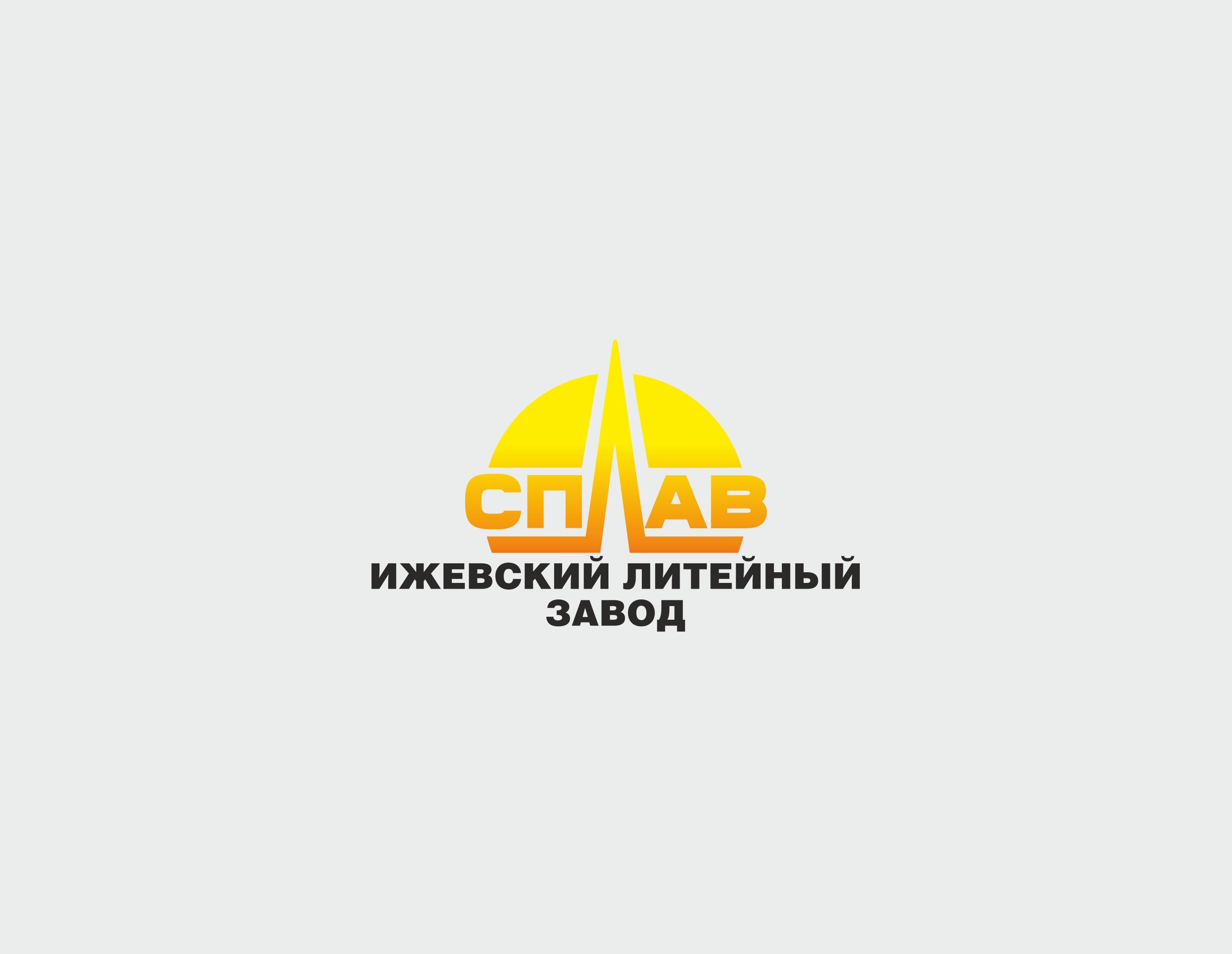Разработать логотип для литейного завода фото f_8165b15494408fda.png