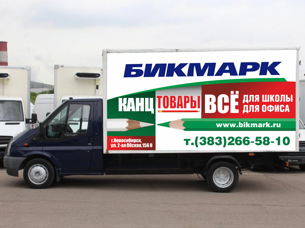 Разработка  рекламы на грузовые машины фото f_9365b2bba0a065da.png