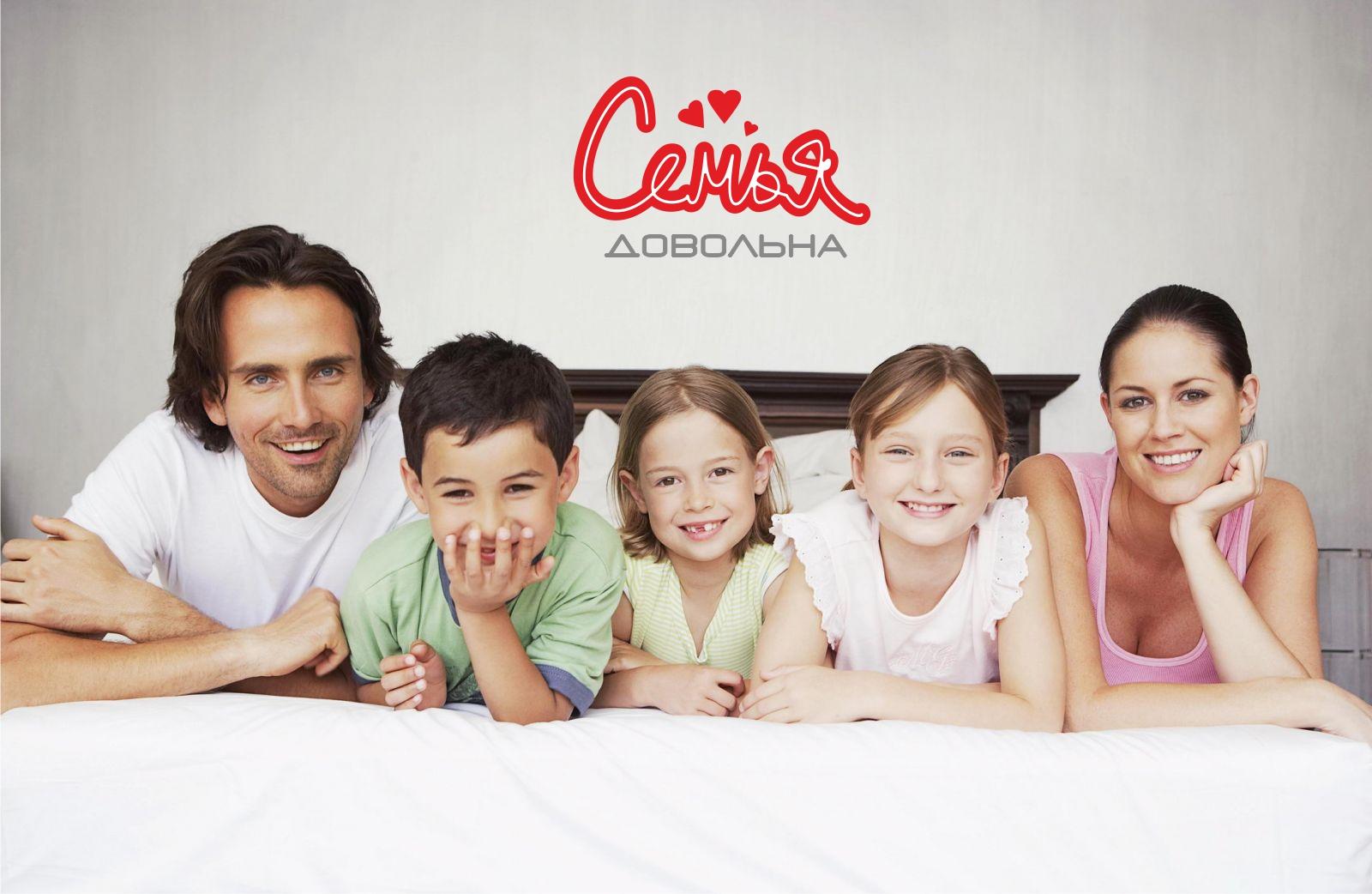 """Разработайте логотип для торговой марки """"Семья довольна"""" фото f_967596caf35c178d.jpg"""