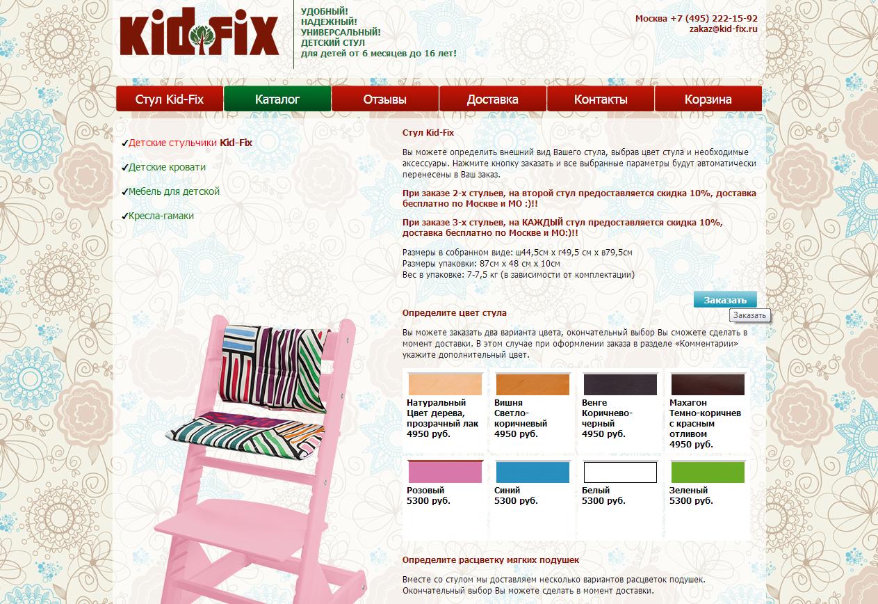 kidfix (php)