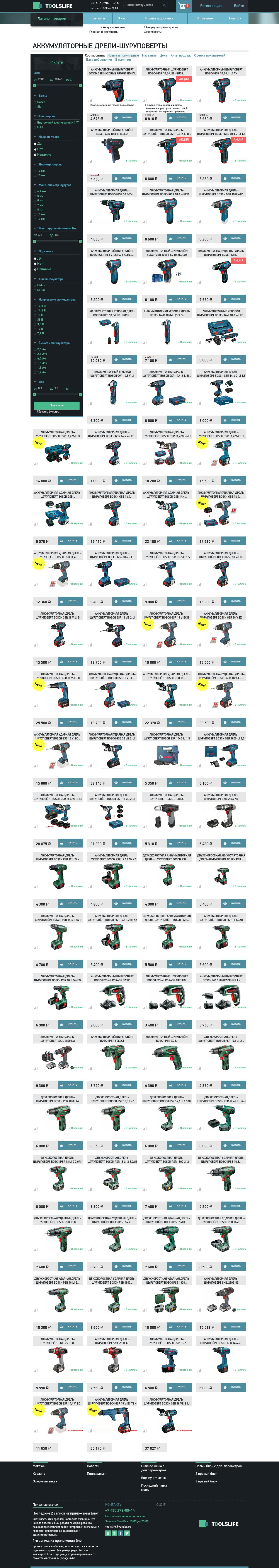 toolslife (WebAsyst Shop-Script 6)