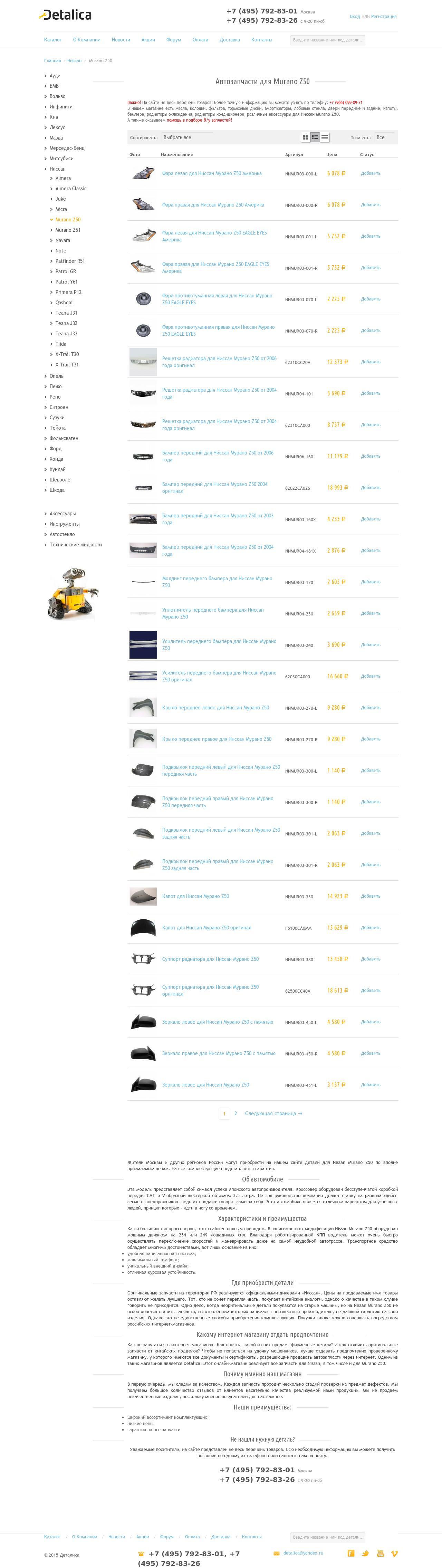 detalica.ru (Webasyst Shop-Script 6)