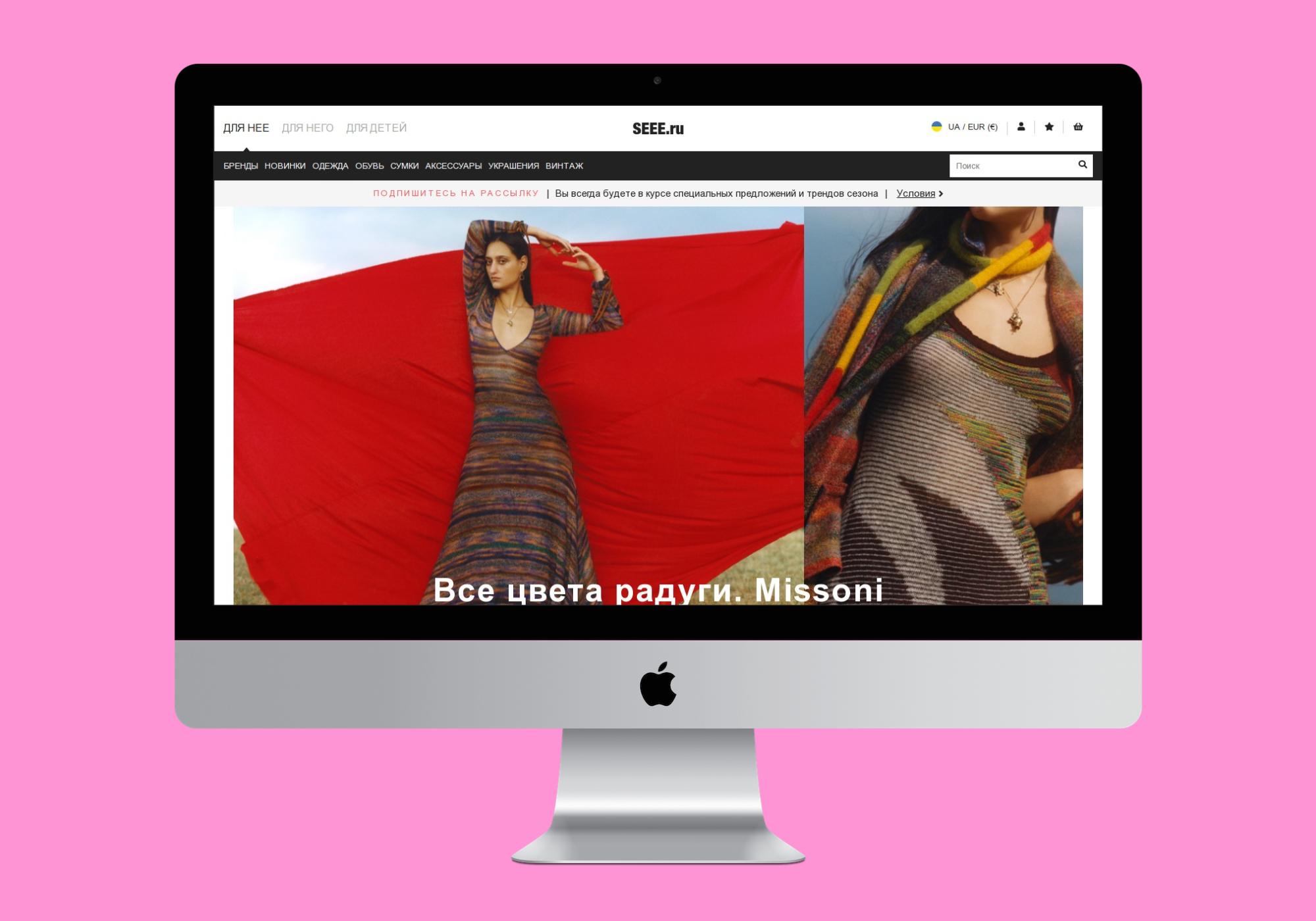 Магазин брендовой одежды (Битрикс)