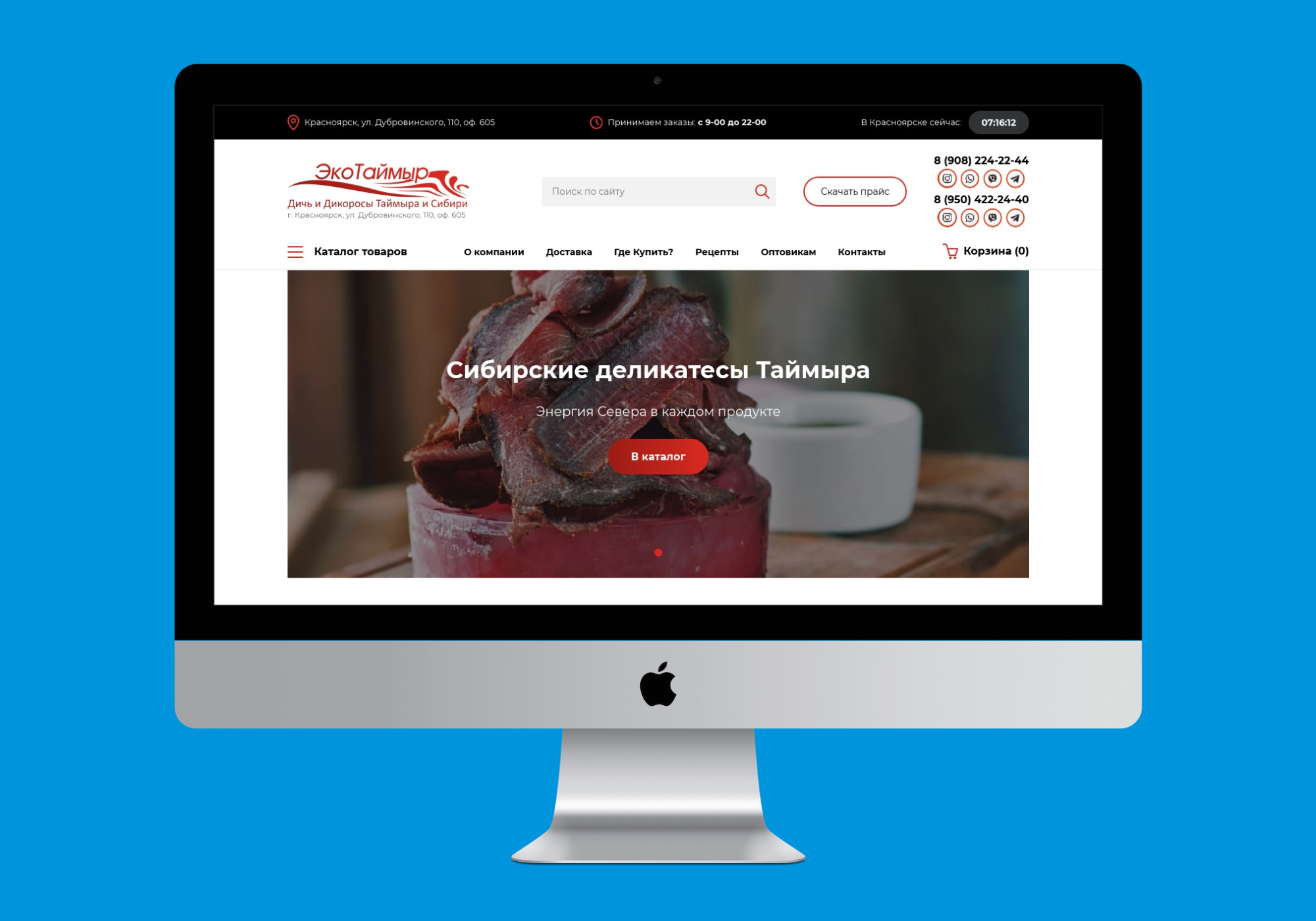 Магазин мясных деликатесов (Битрикс)