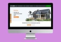 Строительство загородных домов (Битрикс)