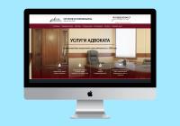 Landingpage адвокатского бюро (Битрикс)