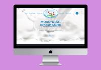 Сайт производителя молока (Битрикс)