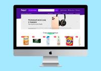 Агрегатор интернет-магазинов (Битрикс)