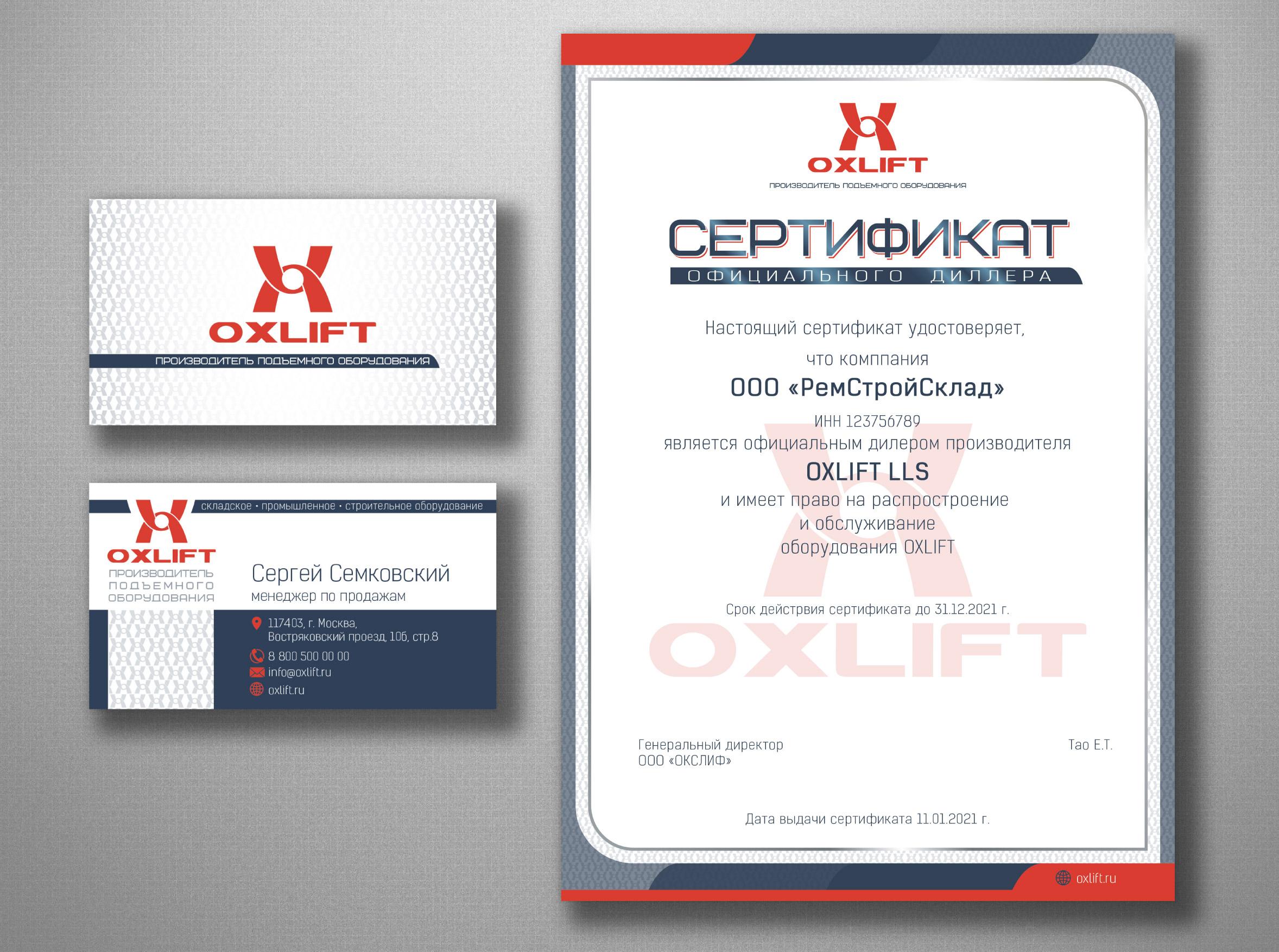 Дизайн визитки и сертификата фото f_01760104232bda13.jpg