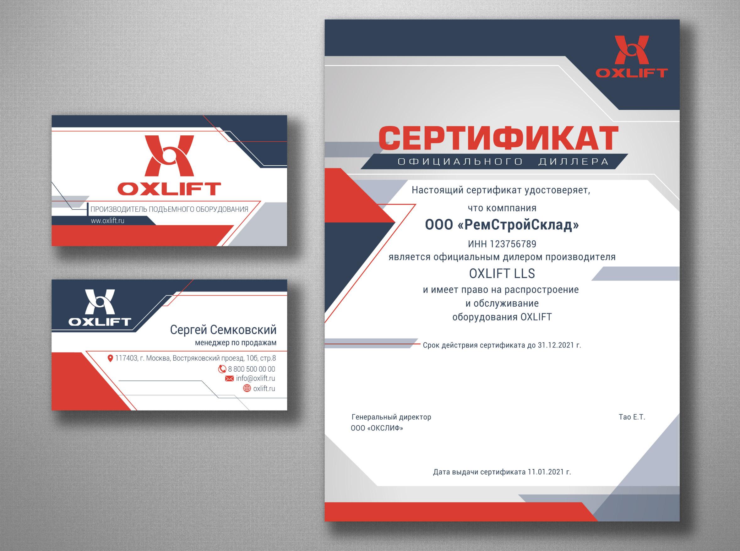 Дизайн визитки и сертификата фото f_657601042485c7ca.jpg