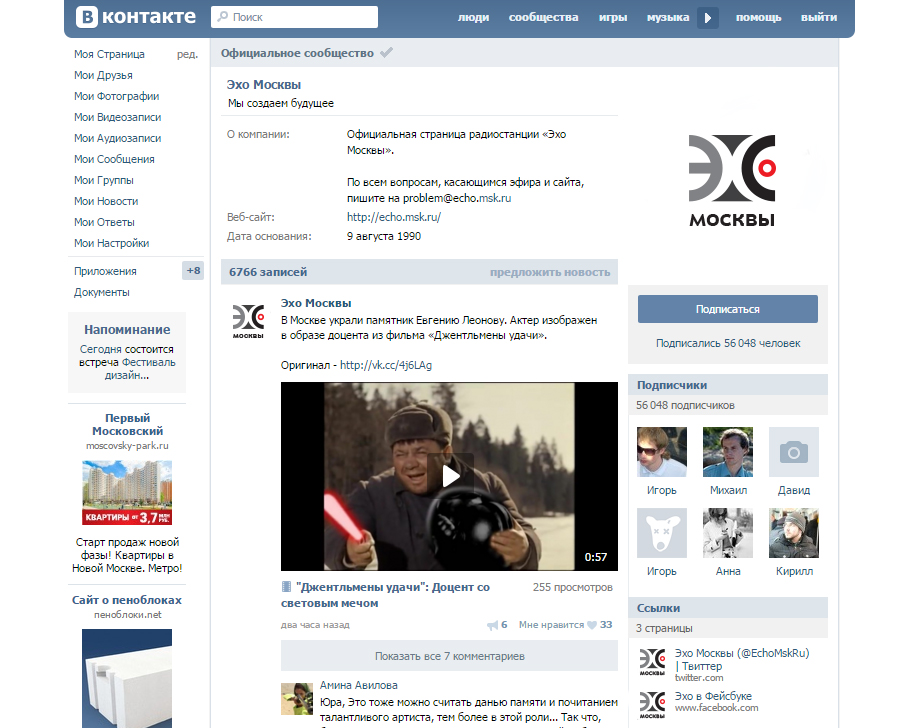 Дизайн логотипа р/с Эхо Москвы. фото f_646562173cbeec09.jpg