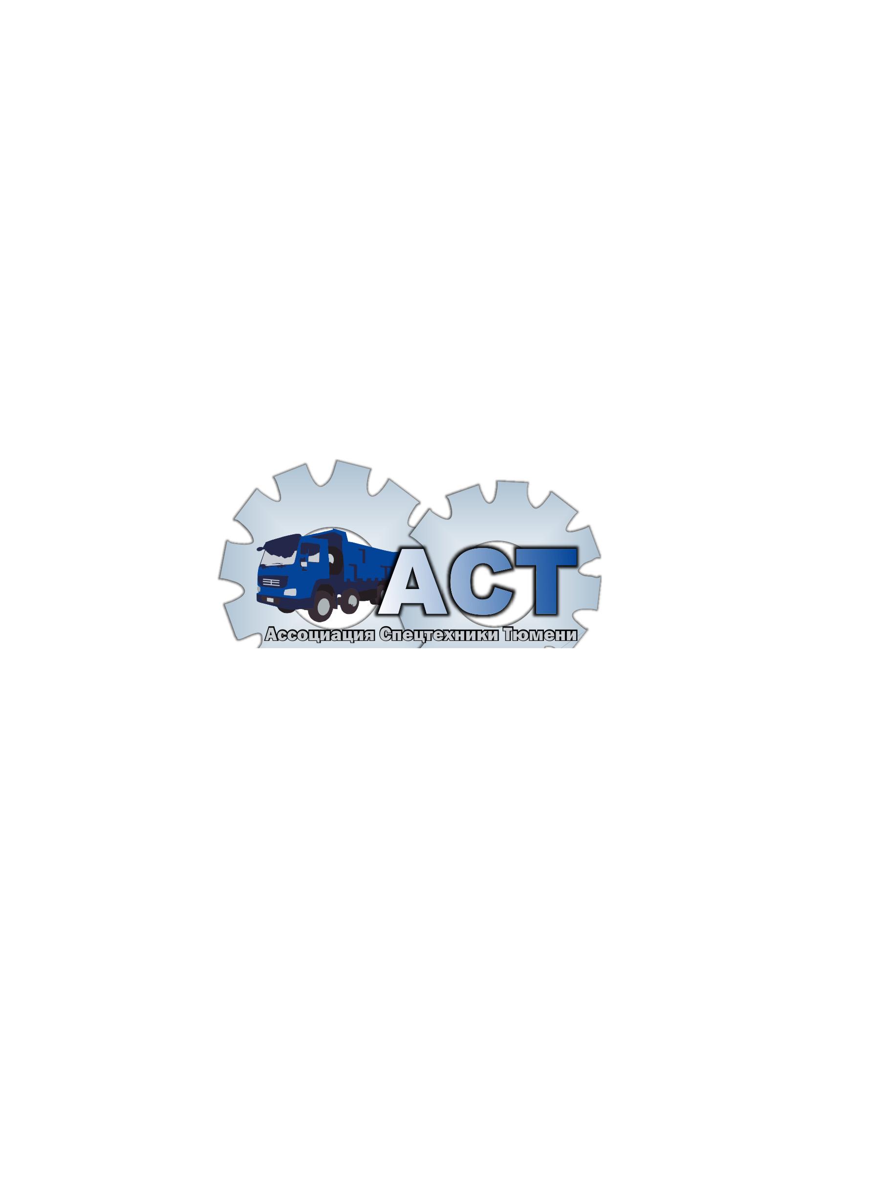 Логотип для Ассоциации спецтехники фото f_6075151bb88ed4fe.jpg