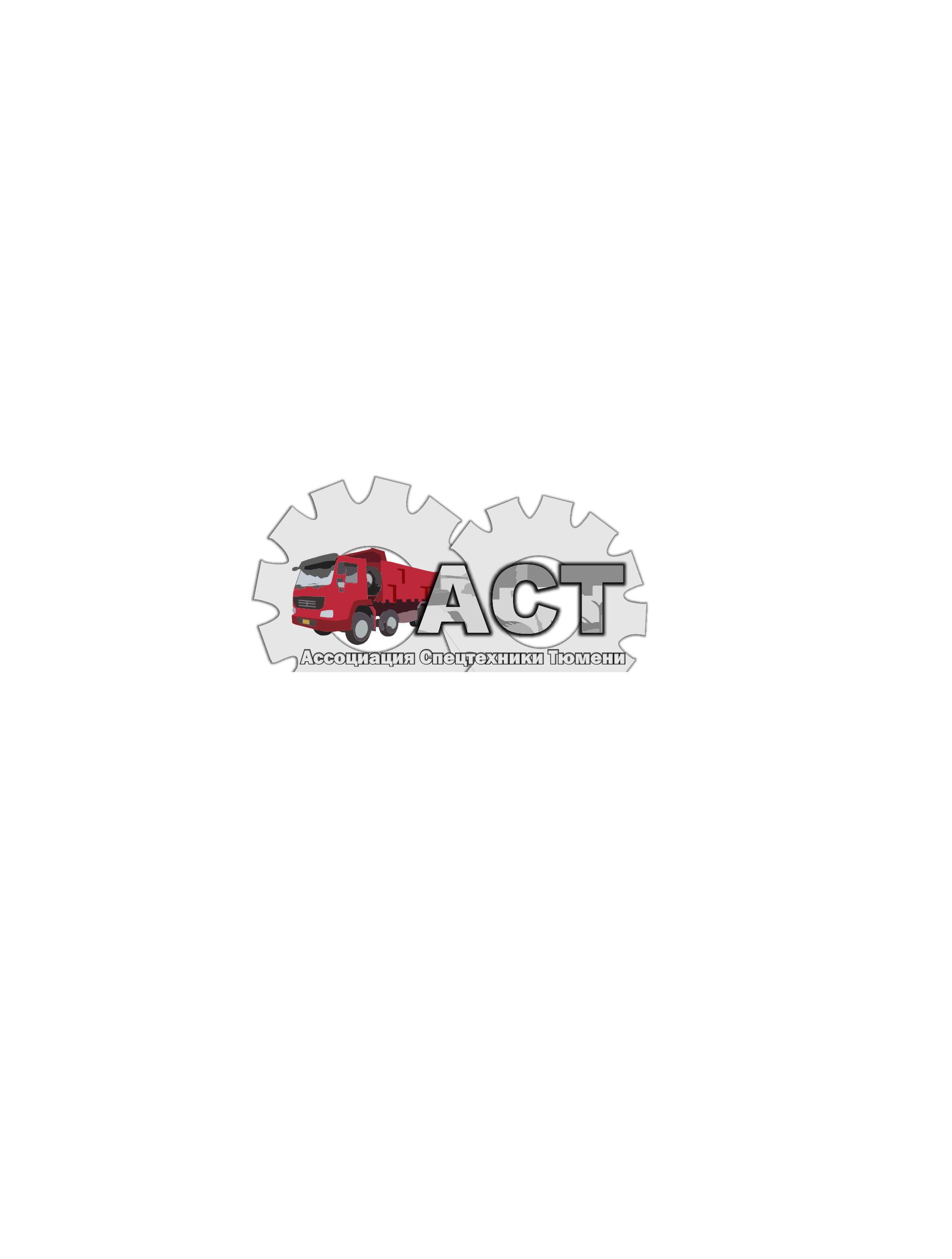 Логотип для Ассоциации спецтехники фото f_995515066e7e7ce9.jpg