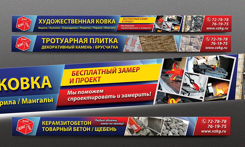 """Банеры для """"Винзилинский завод керамзитового гравия"""""""