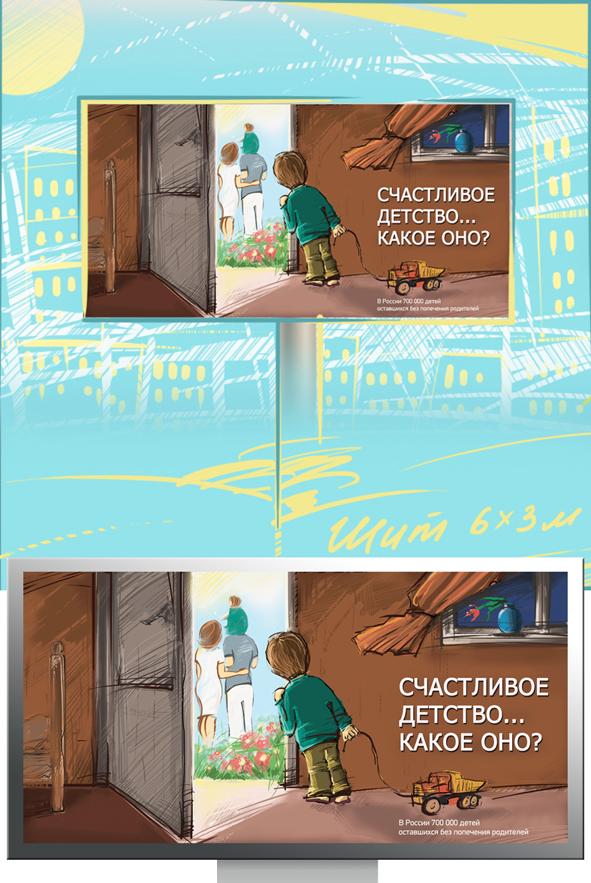 """Проект социальной наружной рекламы. """"Счастливое детство...Какое оно? """""""