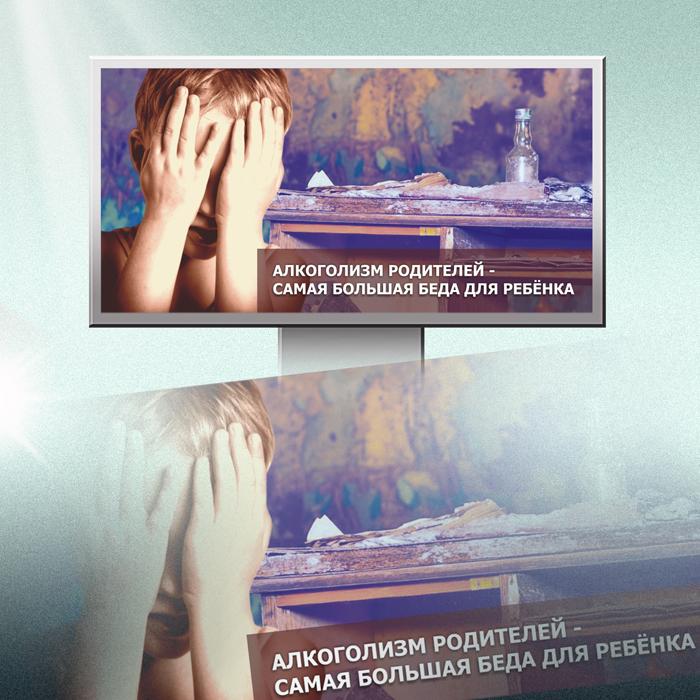 """Социальная реклама """"Алкоголизм в семье"""""""