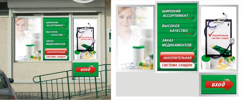 Оформление окон аптеки