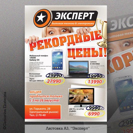 "Промо-листовка для магазина ""Эксперт"""