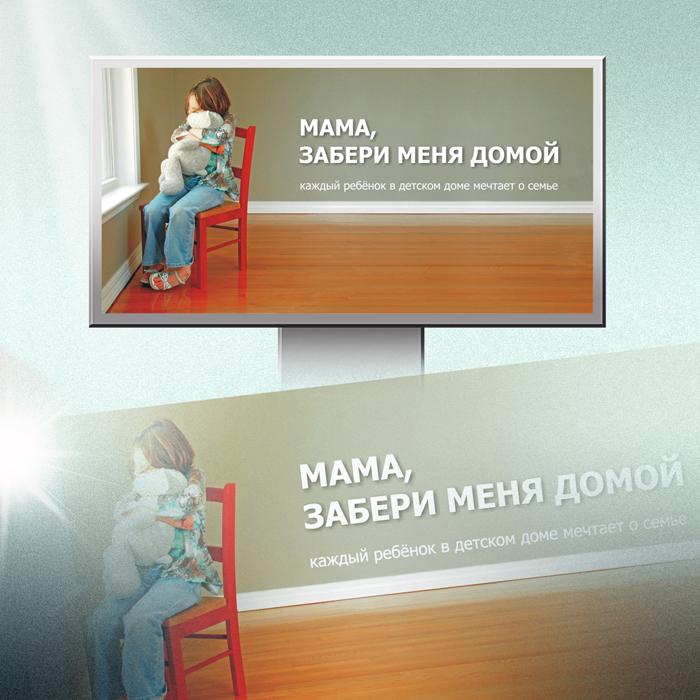 """Социальная реклама """"Мама,забери меня домой"""""""