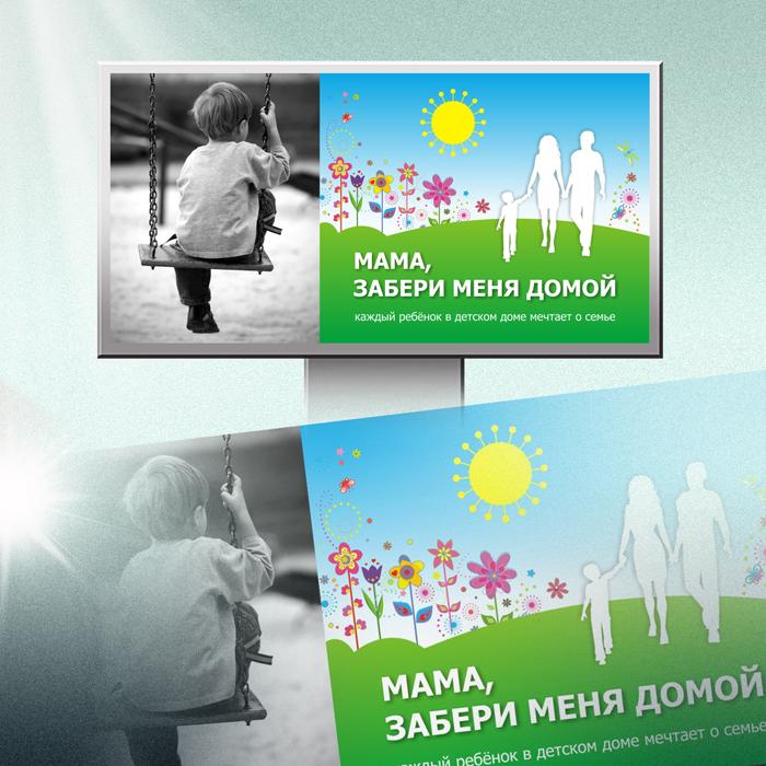 """Социальная реклама """"Каждый ребёнок в детском доме мечтает о семье"""""""