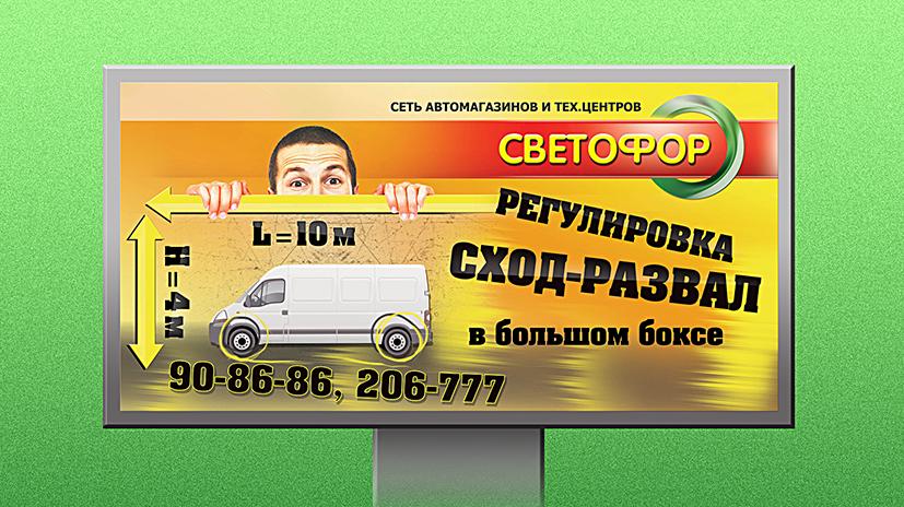 """Билборд для сети магазинов и тех. центров """"Светофор"""""""